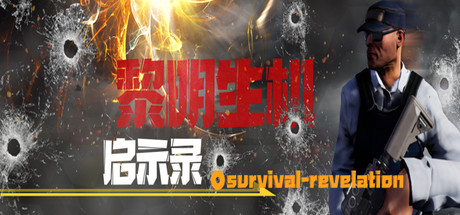 Survival Revelation Free Download PC Game