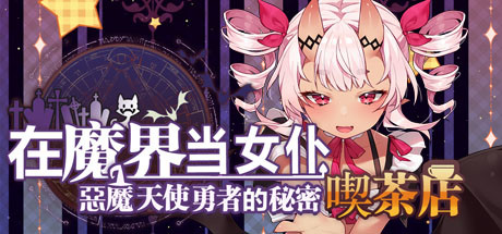 Be a maid in the Demon World The Secret Café of the Demon Angel Hero Game Download